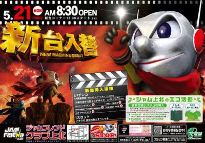 2012-5-21JamKamikitaWEB.jpg