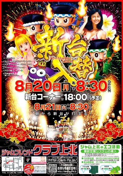 0820_kamikita_web.jpg