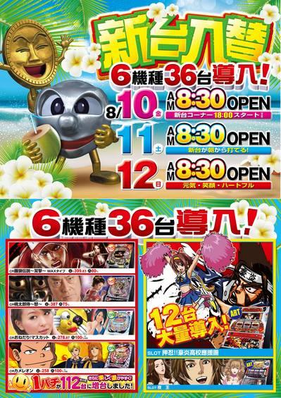 misawa8.10.jpg