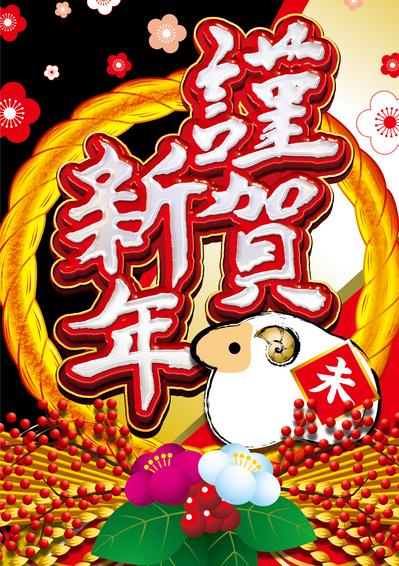 (JPG)【店内ポスター用素材】お正月ポスター_2015年_1.jpg