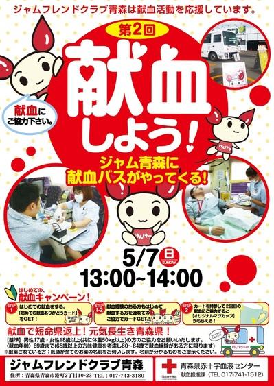 献血ポスター2.jpg