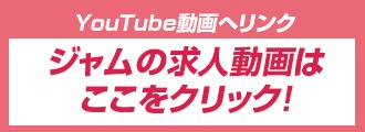 btn_youtube.jpgのサムネイル画像