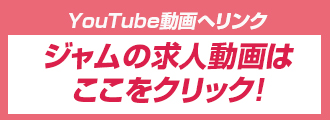 http://jam-fc.jp/information/assets_c/2020/07/btn_youtube-thumb-400x145-1632.jpg