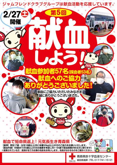 献血ポスター2021.jpg
