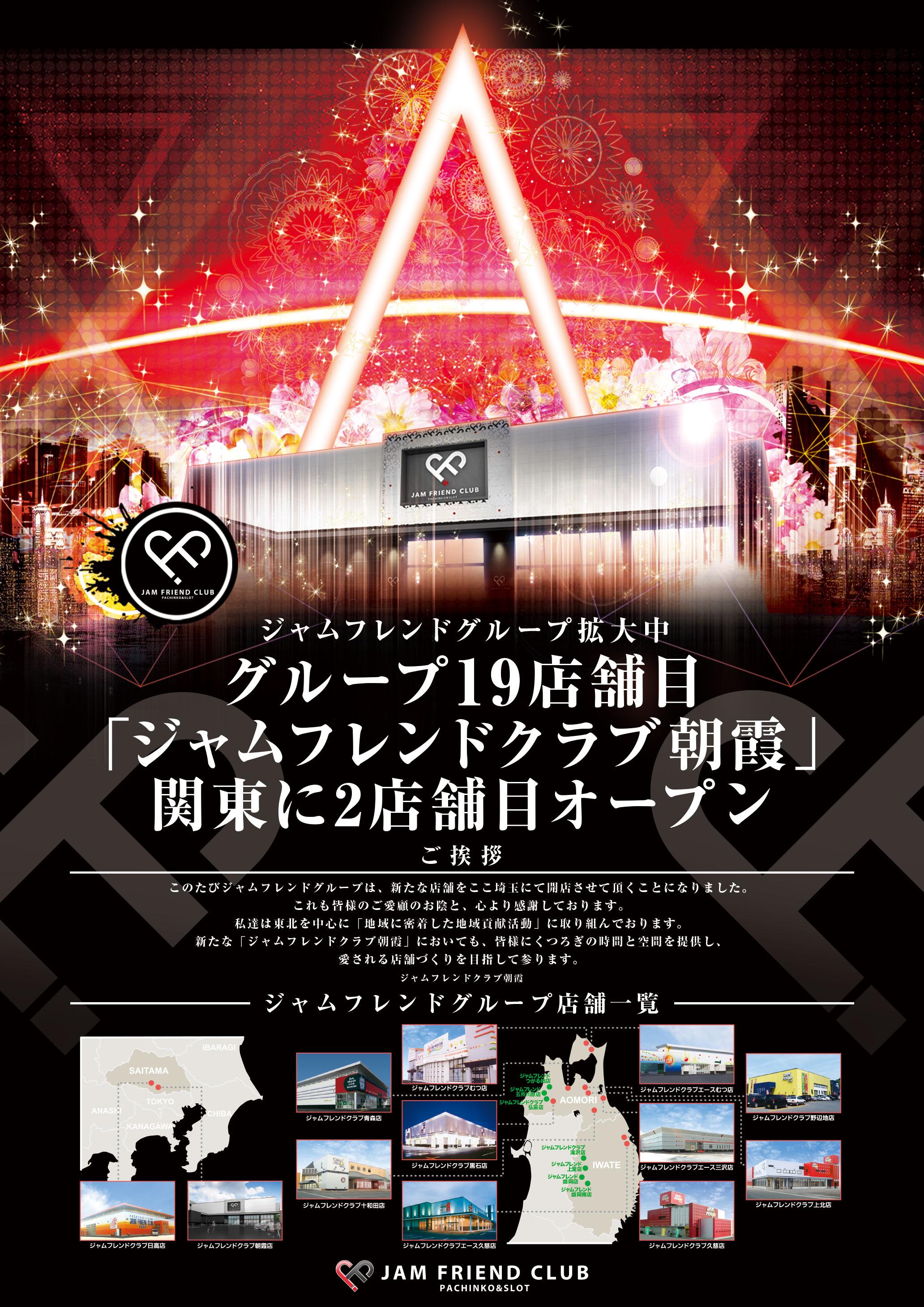 http://jam-fc.jp/information/images/%21cid_A0DBFEAB-B3C5-4D40-BD80-40FC10895325.jpg