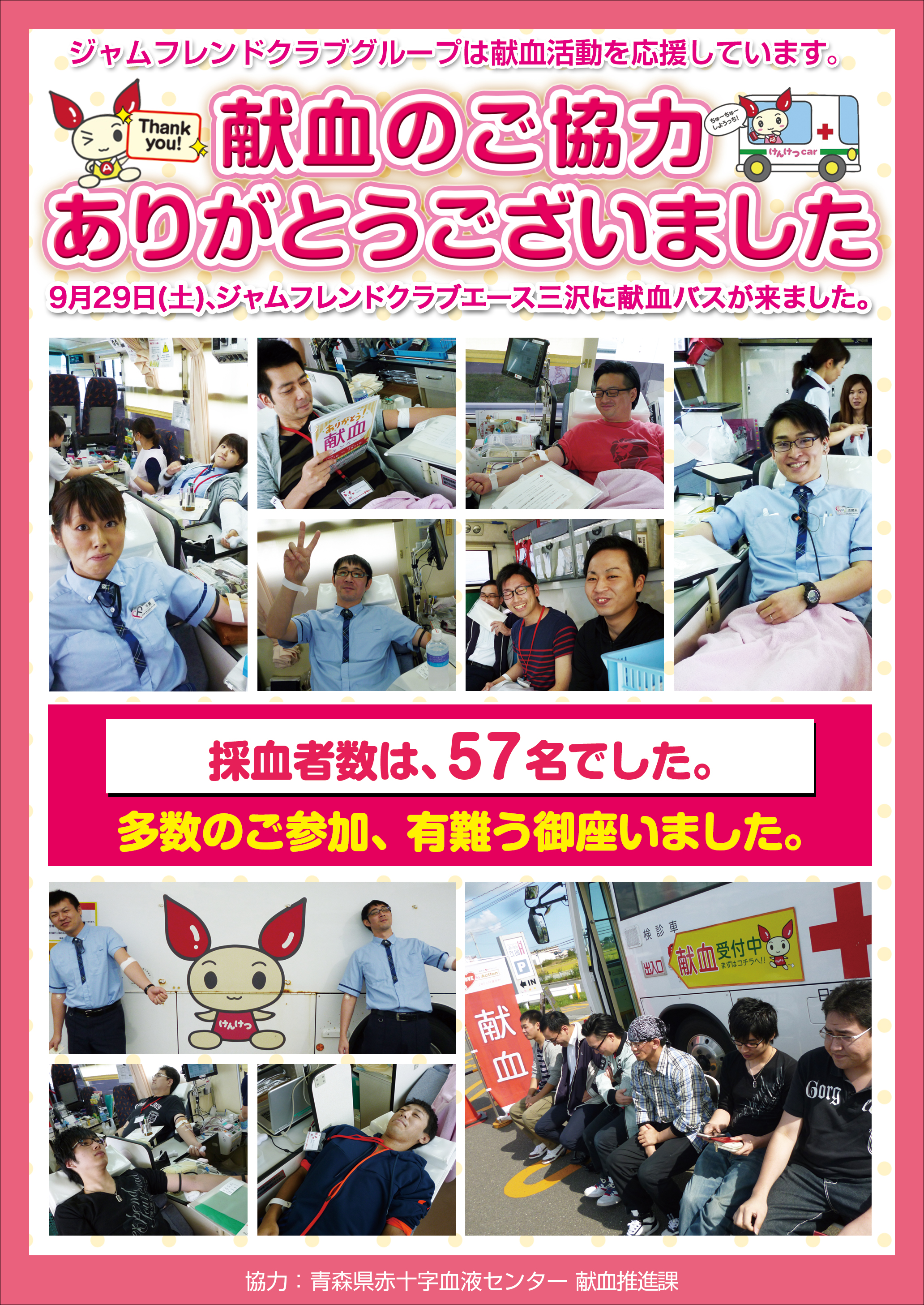 http://jam-fc.jp/information/images/%E7%8C%AE%E8%A1%80%E3%83%AC%E3%83%9D%E3%83%BC%E3%83%8820180929.jpg