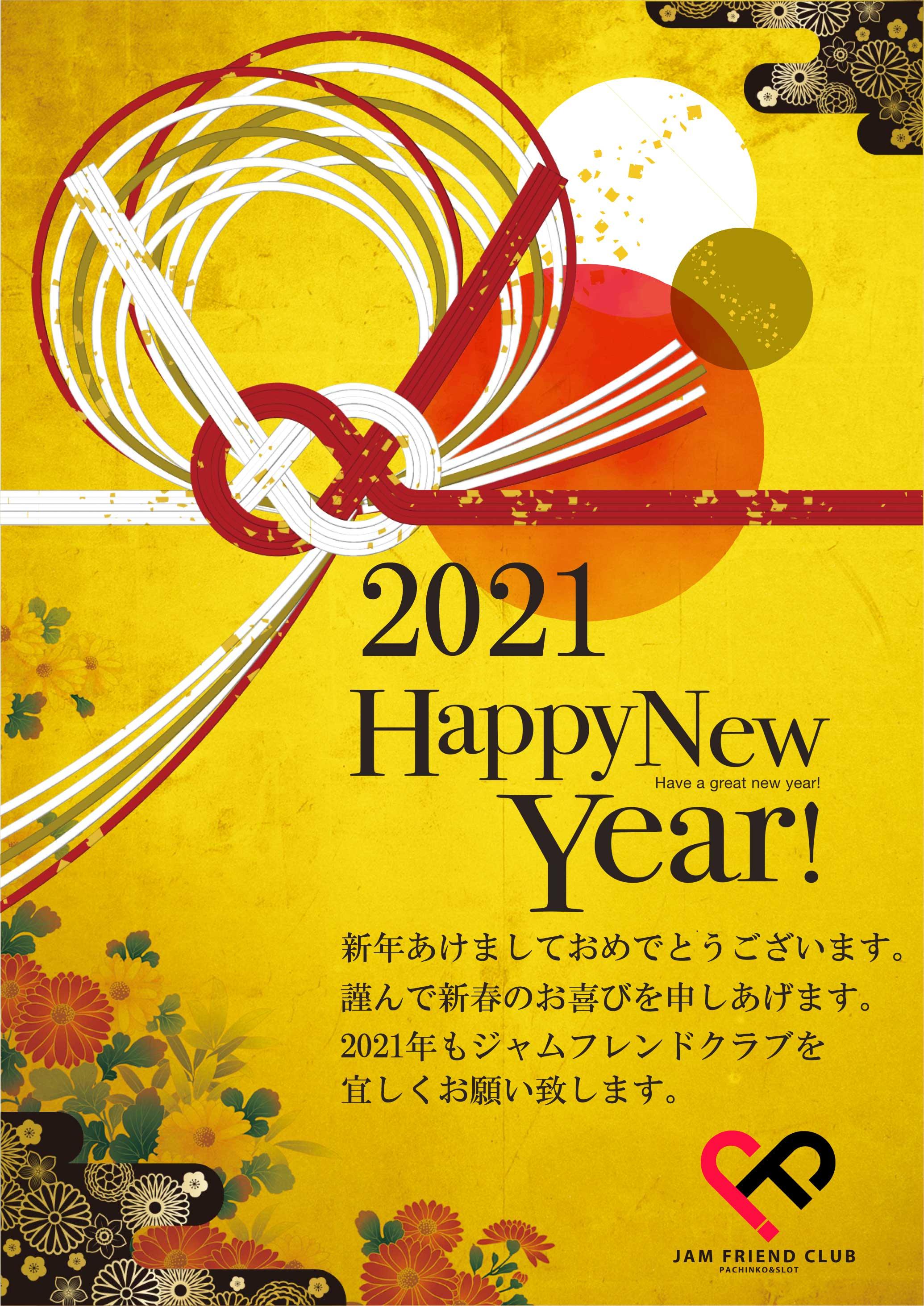 http://jam-fc.jp/information/images/%E8%AC%B9%E8%B3%80%E6%96%B0%E5%B9%B42021.jpg