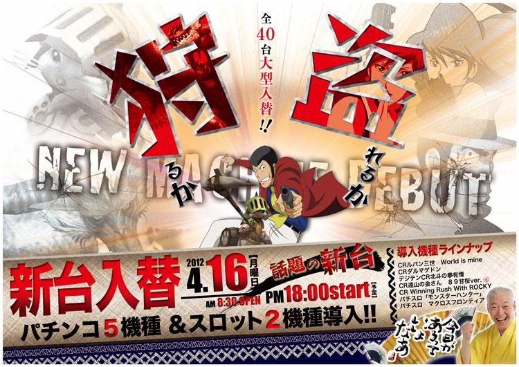 http://jam-fc.jp/information/images/0416%E3%83%9D%E3%82%B9%E3%82%BF%E3%83%BCweb.jpg