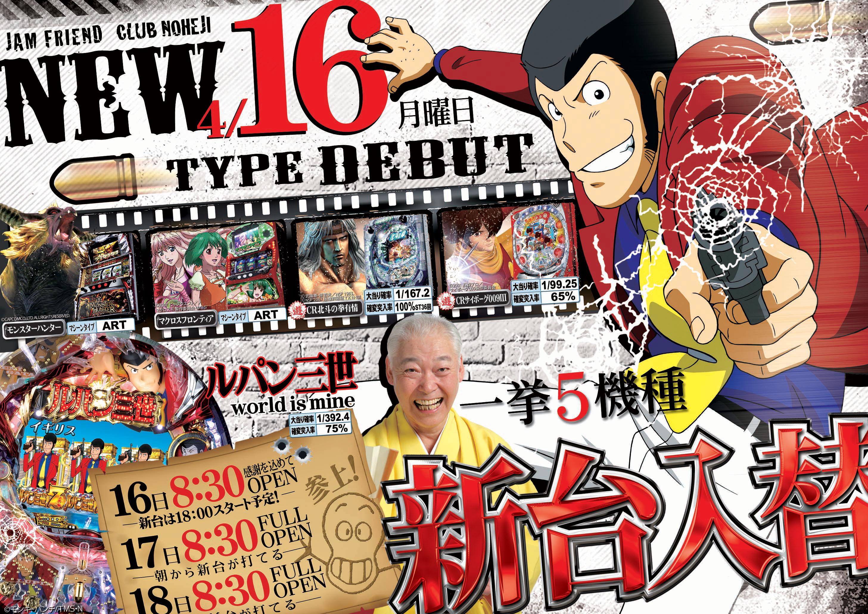 http://jam-fc.jp/information/images/0416B1.jpg