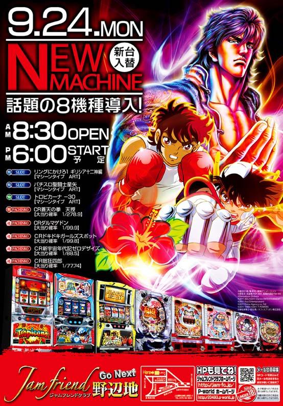 http://jam-fc.jp/information/images/0924web.jpg