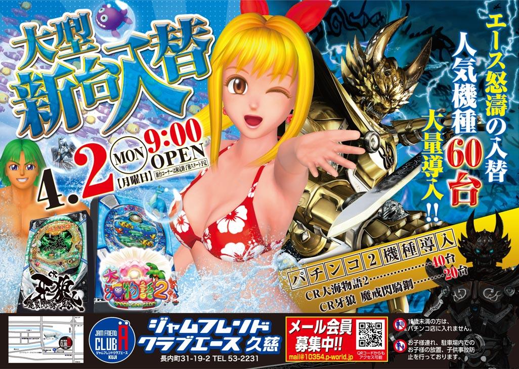 http://jam-fc.jp/information/images/4-2A1.jpg