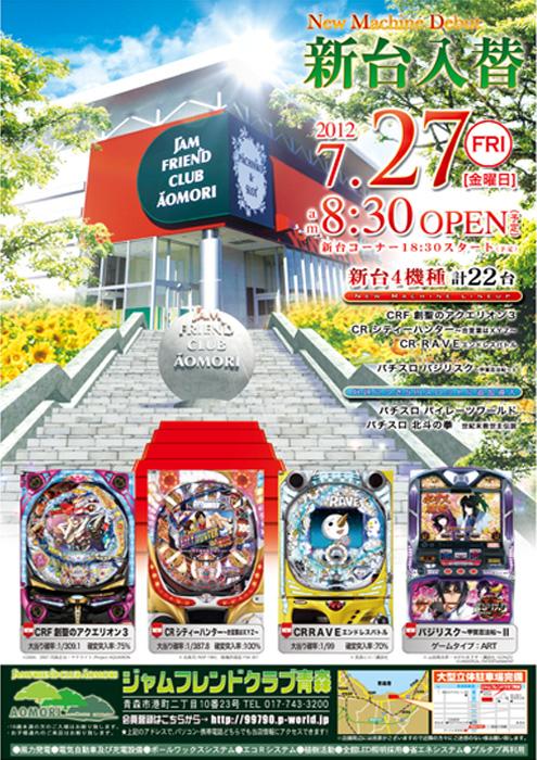 http://jam-fc.jp/information/images/P-World%E4%BB%95%E6%A7%980727.jpg