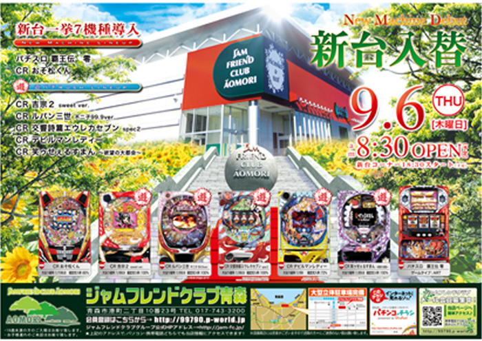 http://jam-fc.jp/information/images/P-World%E4%BB%95%E6%A7%980906.jpg