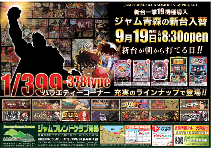 http://jam-fc.jp/information/images/P-World%E4%BB%95%E6%A7%980919.jpg