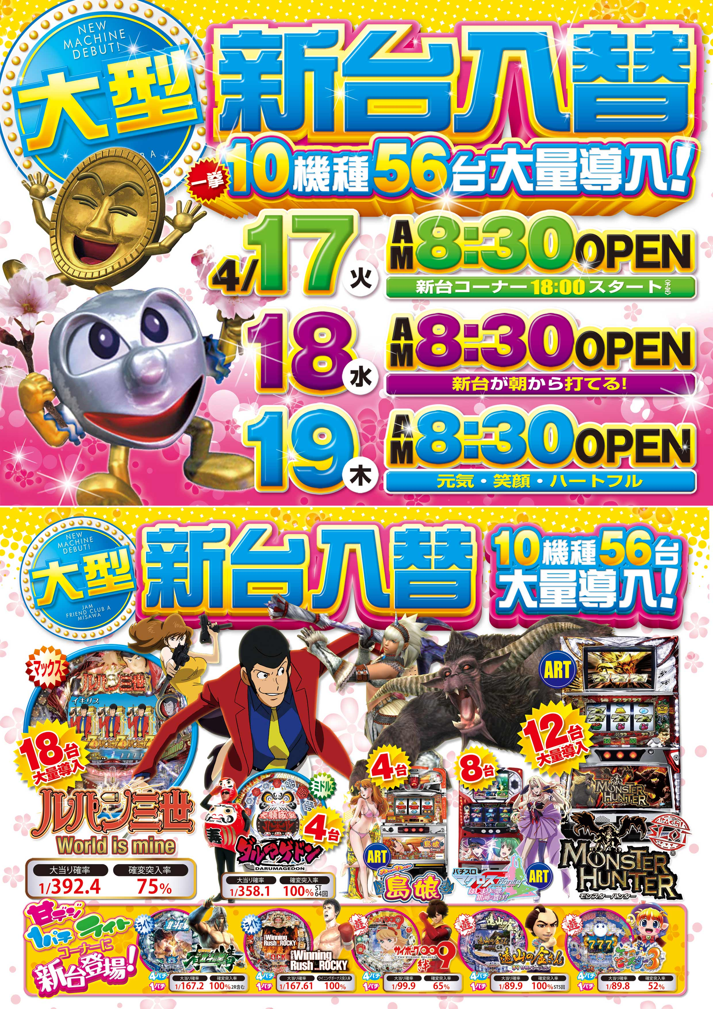 http://jam-fc.jp/information/images/misawa4.17.jpg