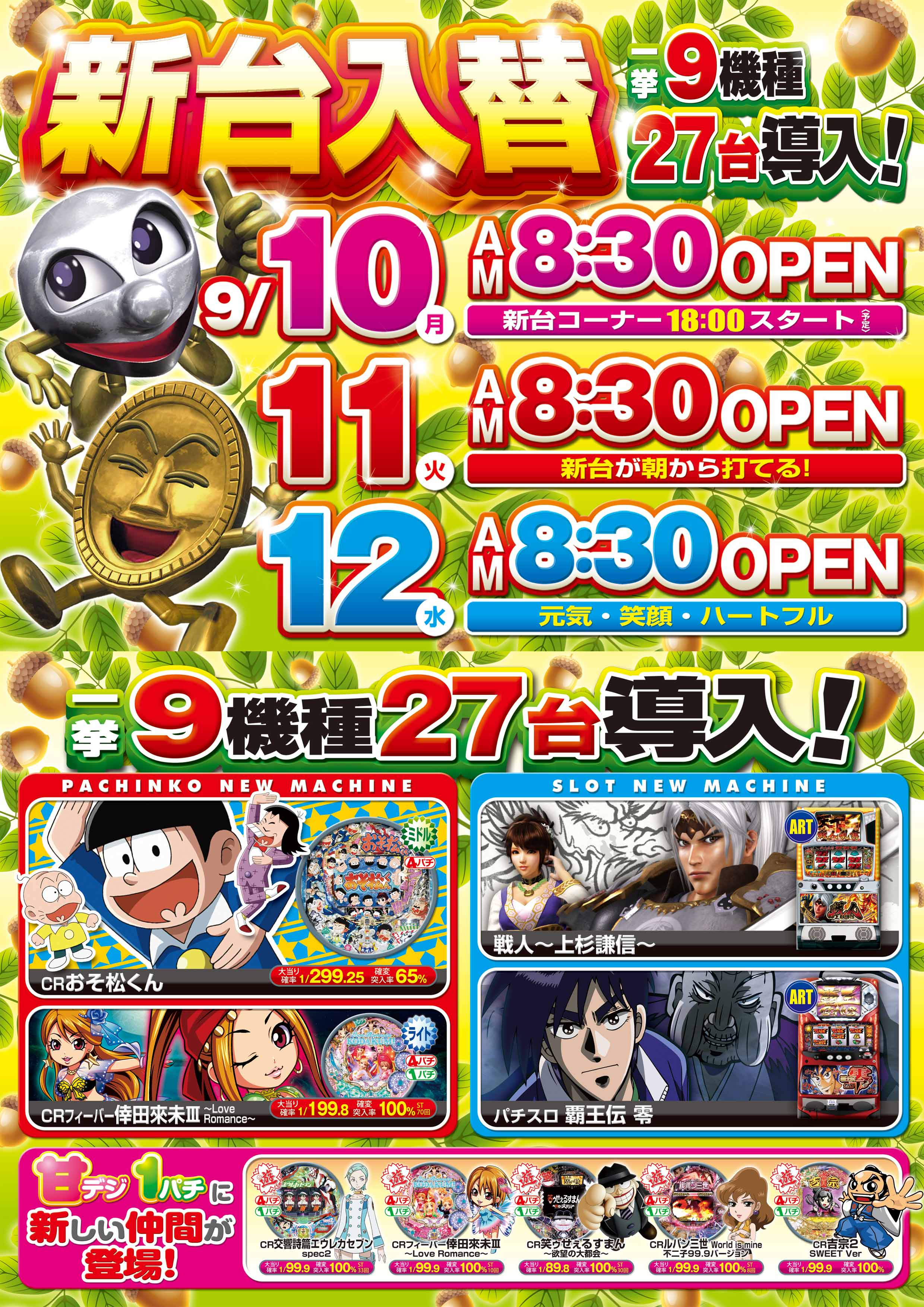 http://jam-fc.jp/information/images/misawa9.10.jpg
