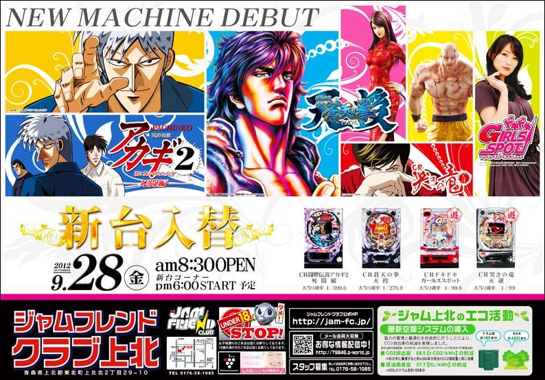 http://jam-fc.jp/information/images/web-2.jpg