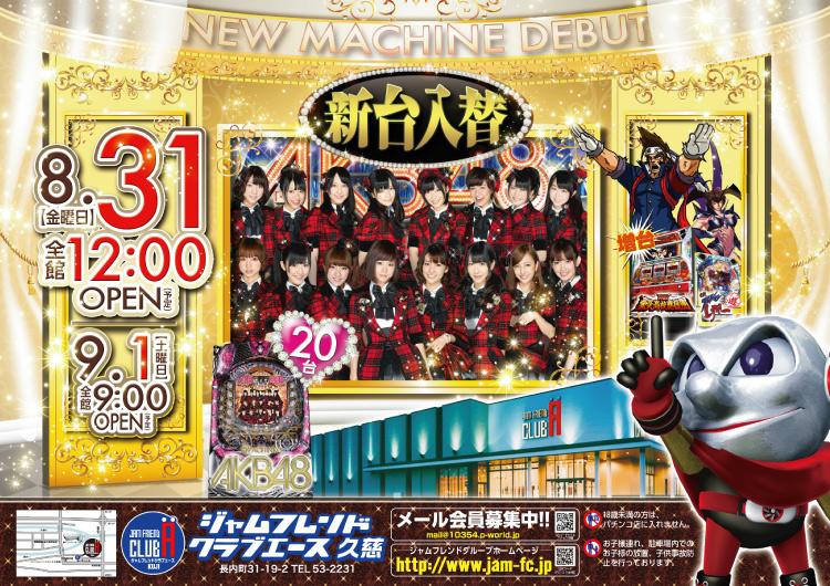 http://jam-fc.jp/information/images/web-9.1.jpg